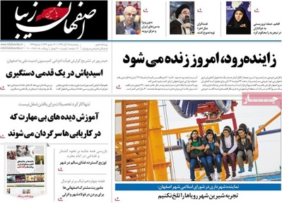 Esfhan ziba newspaper 11 - 6