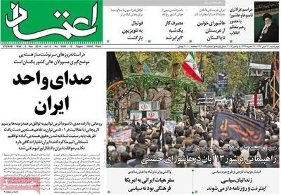 Etemad newspaper 11 - 5