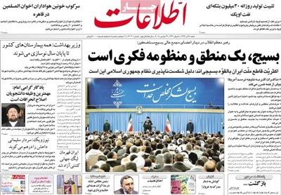 Ettelaat newspaper 11 - 29