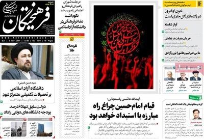 Farhikhtegan newspaper 11 - 2