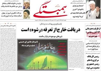 Hambastegi newspaper 11 - 2