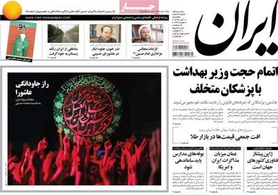 Iran newspaper 11 - 2