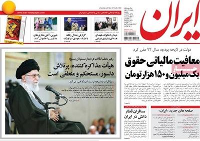 Iran newspaper 11 - 29