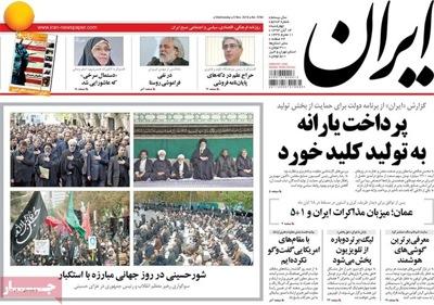 Iran newspaper 11 - 5