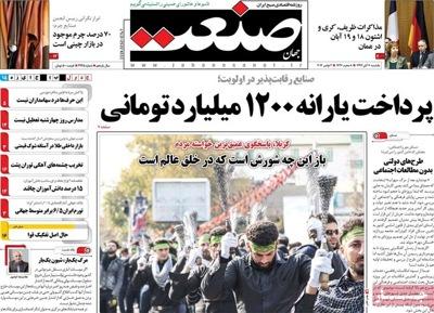 Jahane sanaat newspaper 11 - 2