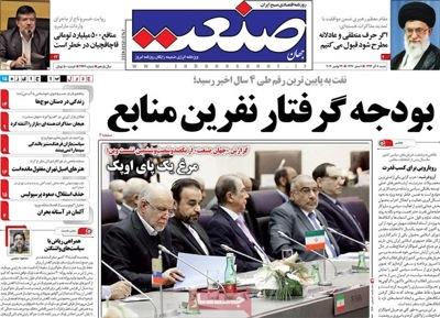 Jahane sanaat newspaper 11 - 29