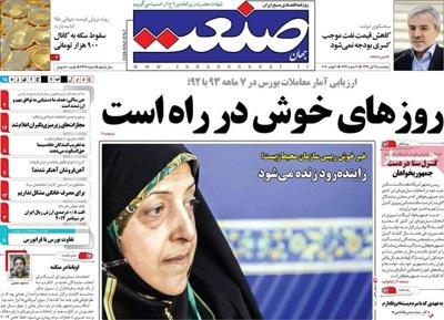 Jahane sanaat newspaper 11 - 6
