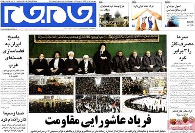 Jame jam newspaper 11 - 5