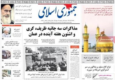 Jomhurie eslami newspaper 11 - 2