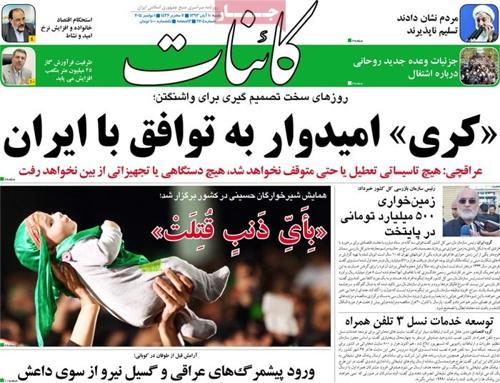 Kaenat newspaper 11-01