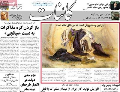 Kaenat newspaper 11 - 2
