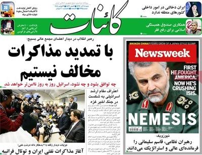 Kaenat newspaper 11 - 29
