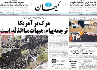 Kayhan newspaper 11 - 5