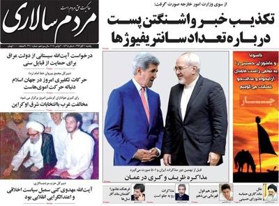 Mardom salari newspaper 11 - 2
