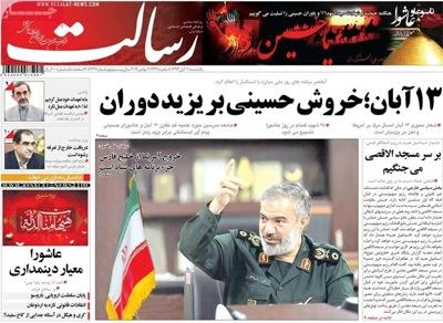 Resalat newspaper 11 - 2
