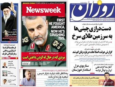 Ruzan newspaper 11 - 29