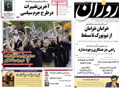 Ruzan newspaper 11 - 5