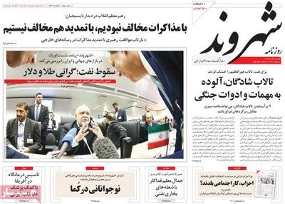 Sahrvand newspaper 11 - 29