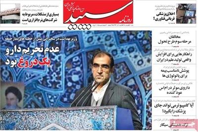 Sepid newspaper 11 - 29