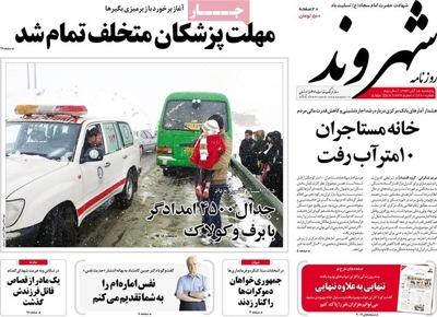 Shahrvand newspaper 11 - 6