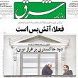 Sharq newspaper