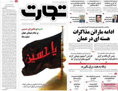 Tejarat newspaper 11 - 2