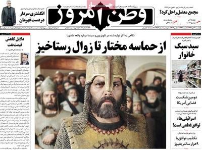 Vatane emruz newspaper 11 - 2