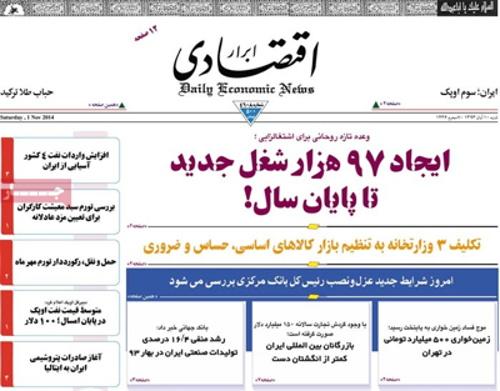 abrar eghtesadi newspaper11-01