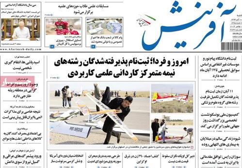 afarinesh newspaper-11-01