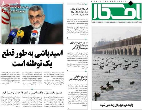 afkar newspaper 11-01