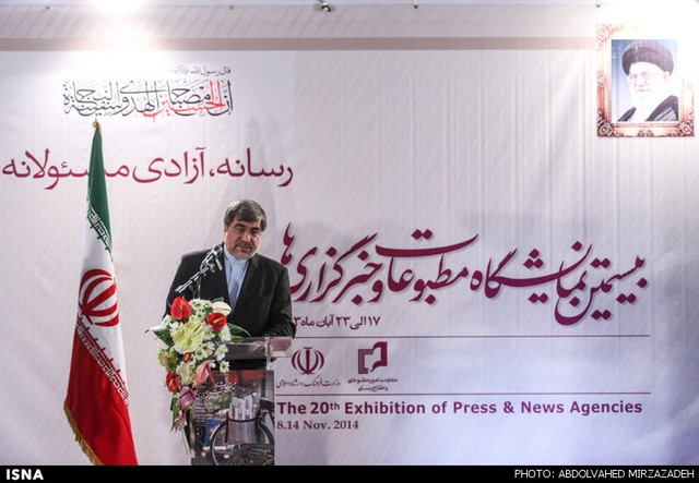 Ali Jannati at 20th Press Exhibition