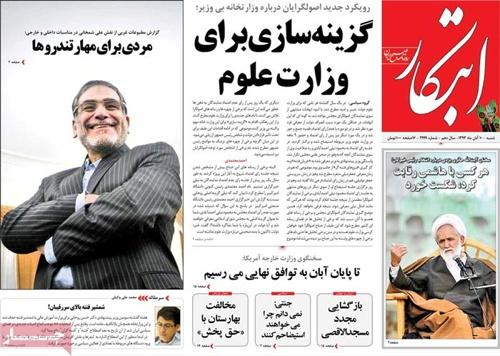 ebtekar newspaper11-01