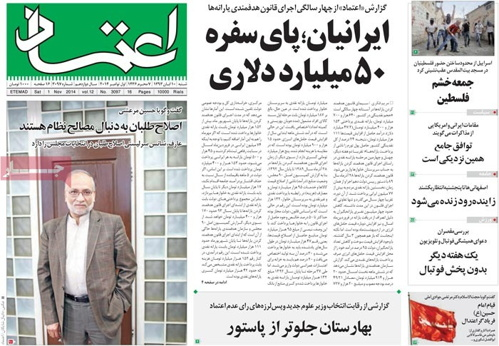 etemad newspaper 11-01