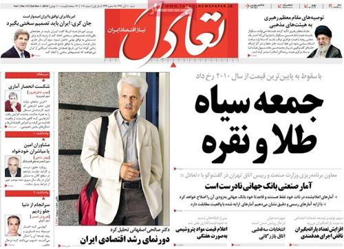 taadol newspaper 11-01