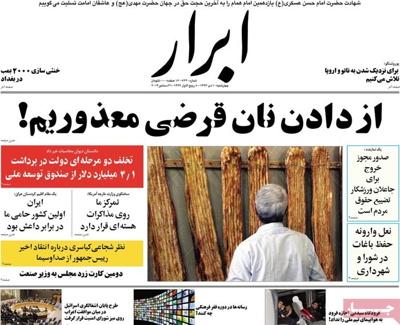 Abrar daily-12-31