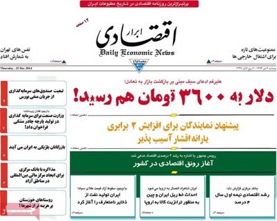 Abrar eghtesadi newspaper 12 - 25