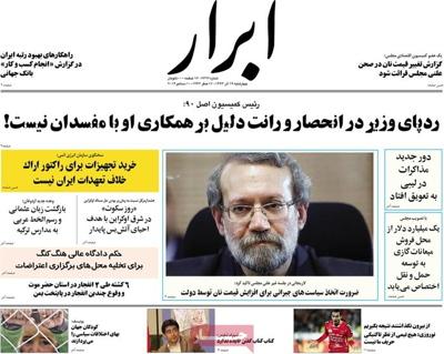 Abrar newspaper-12-10