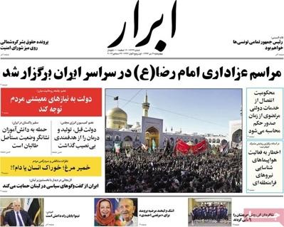 Abrar newspaper 12 - 24