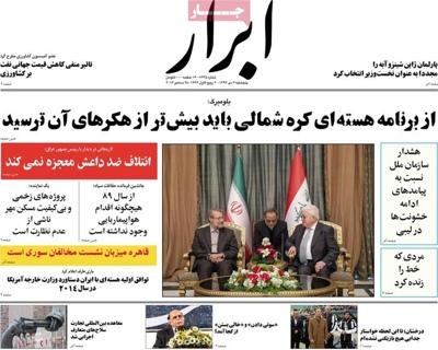 Abrar newspaper 12 - 25