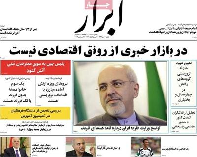 Abrar newspaper 12 - 27