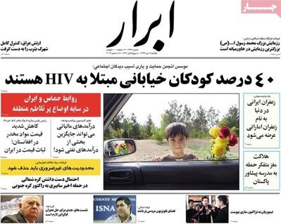 Abrar newspaper 12 - 28