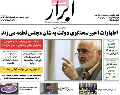 Abrar newspaper 12 - 29