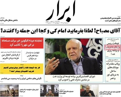 Abrar newspaper 12 - 30