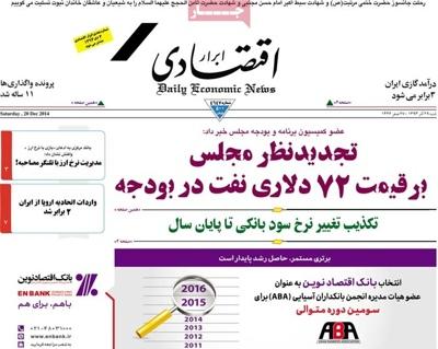 Abrare eghtesadi newspaper 12 - 20