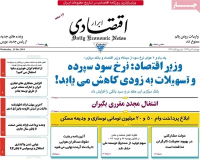 Abrare eghtesadi newspaper 12 - 24