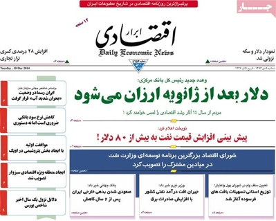 Abrare eghtesadi newspaper 12 - 30