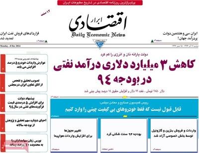 Abrare eghtesadi newspaper 12 - 8