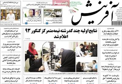 Afarinesh newspaper 12 - 20