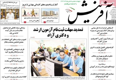 Afarinesh newspaper 12 - 22