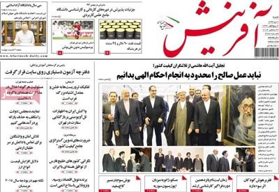 Afarinesh newspaper 12 - 27
